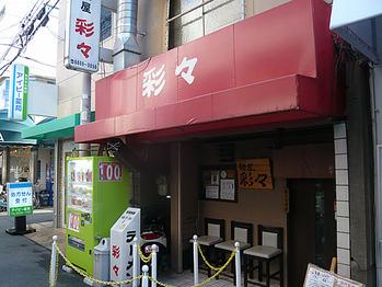 Osaka-Sai10facade1
