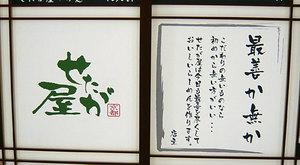 Kyoto-Setagaya10logo