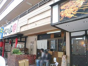 Osaka-King10facade