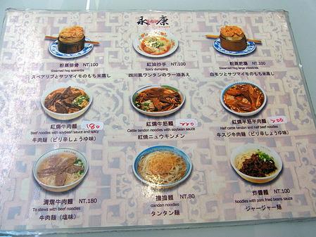 Taipei-EikouGyuu11menu