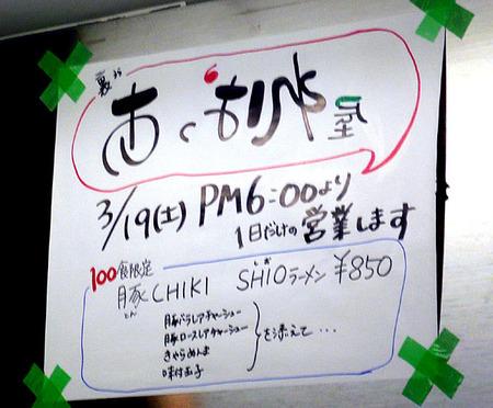 Kyoto-Appare11LE
