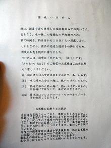 Kagawa-Man11intro2