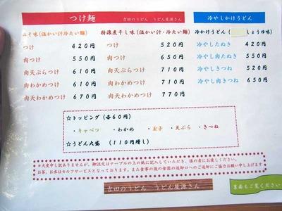 Yamananashi-Gen12menu1