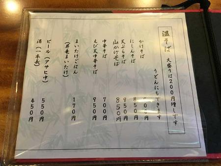 F-Nakamura16menu2