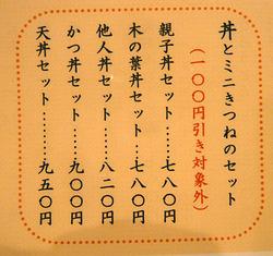 Osaka-Yukino10menuSP