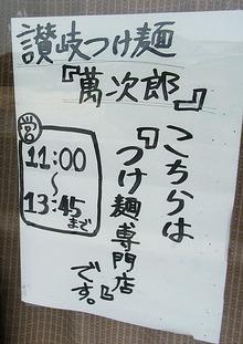 Kagawa-Man11unchi