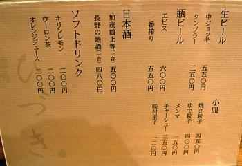 Nagano-Hiduki10menu2