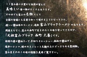 Toyama-Taiki10history
