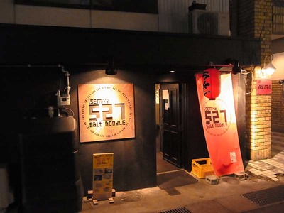 Shimane-ise12facade