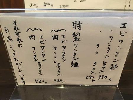 S-Katsu15menu2