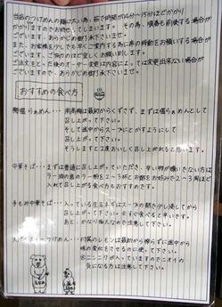 Fukushima-Enami11how