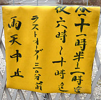Osaka-Honten09time