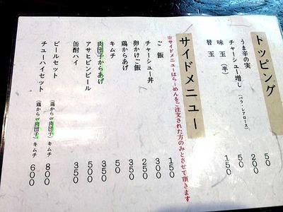 Osaka-Kashi13menu2