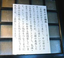 Osaka-raku11unch3
