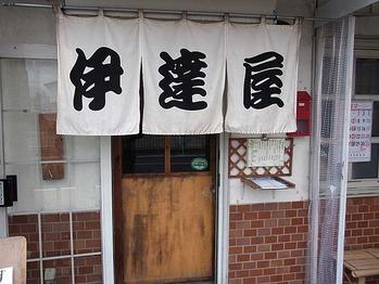 Fukushima-Date11noren