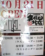 Kyoto-Kubota09time