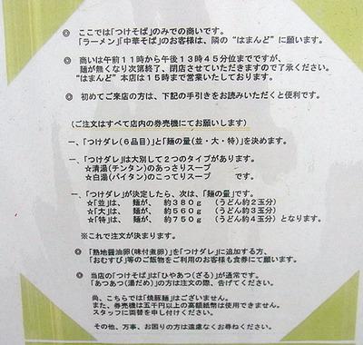 Kagawa-Man11menu1