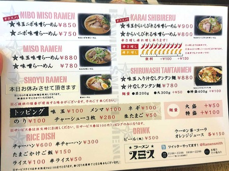 Miya-Smith15menu1