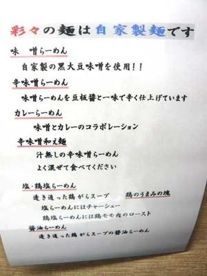 Osaka-Saisai10setsu