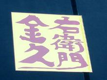 Osaka-King10logo