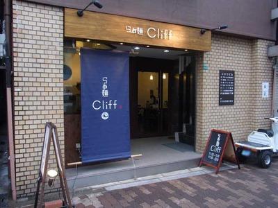 Osaka-Cliff13facade