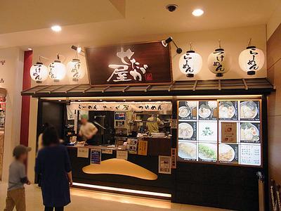 Kyoto-Seta11facade1