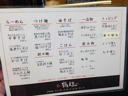 O-Tsuru15menu1