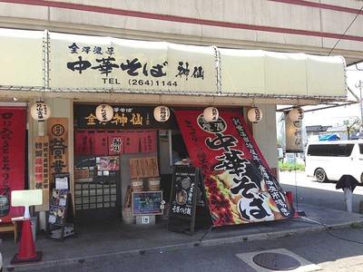 I-Shinsen13fa