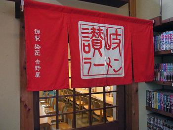 Kagawa-Hamando11noren2