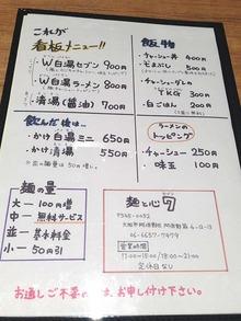 Osaka-Se13menu1