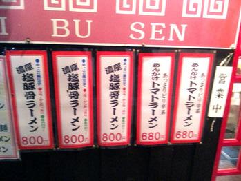 Nara-Suibu11menu3