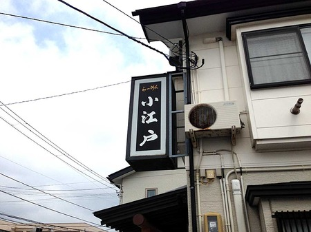 Aki-Koedo15fa2