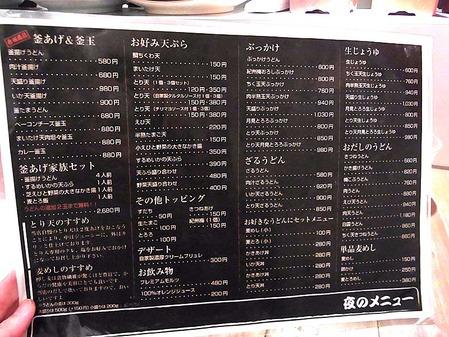 Nara-Suzu13menu
