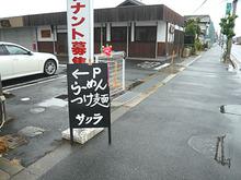 Nara-Sakura10sign