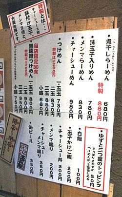 Osaka-Tamgo09menu