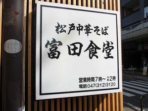 Chiba-Tomi12kanban