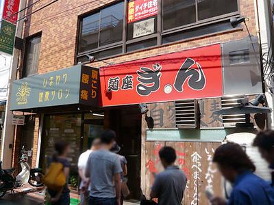 Osaka-Gin10facade