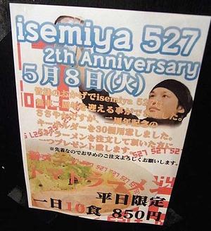 Shimane-ise122nd