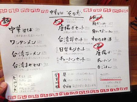 O-Sono14menu1