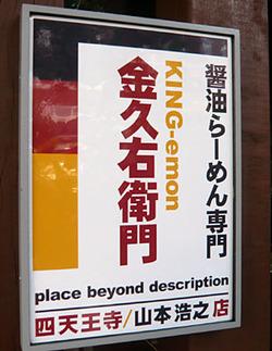 Osaka-King10name