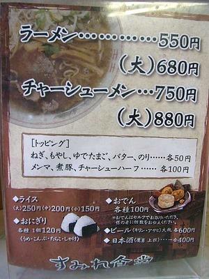 Totori-Sumire12menu1