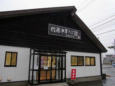 Akita-Negi11facade1