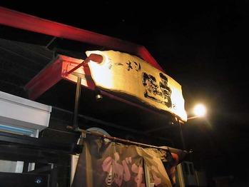 Nara-gamu12facade