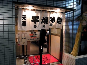 Iwate-Pyon11noren