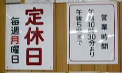 Tokushima-Inotani10time