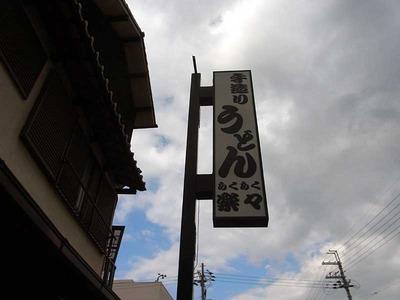 Osaka-Raku12kanban