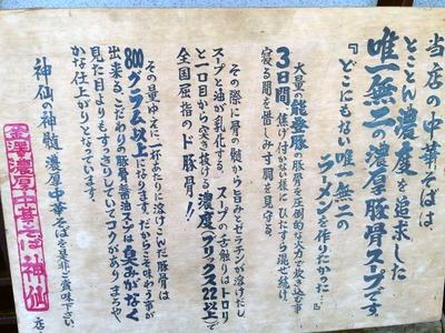 I-Shinsen13unchi
