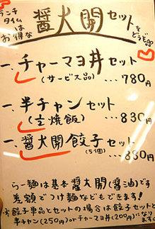Osaka-syou10menuset