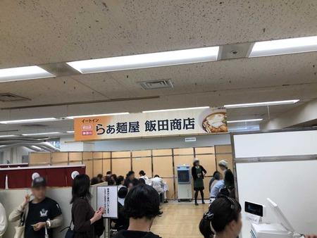 らぁ麺屋 飯田商店@京都大丸 (2回目)