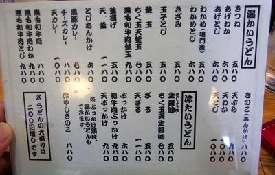 Osaka-Raku12menu1
